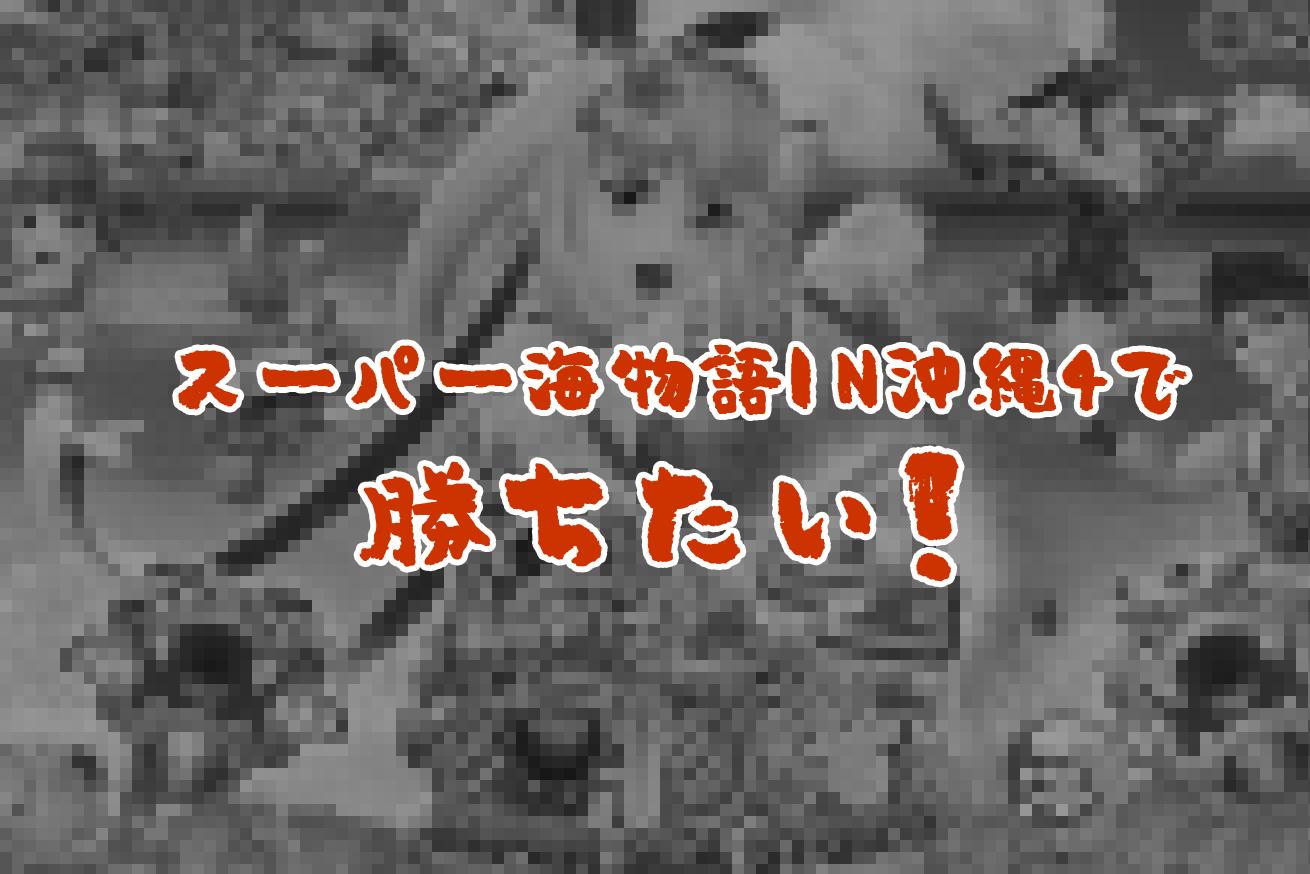4 セグ 海 スーパー in 物語 沖縄 スーパー海物語IN沖縄4 MTC